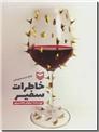 خرید کتاب خاطرات سفیر از: www.ashja.com - کتابسرای اشجع