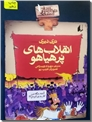 خرید کتاب انقلاب های پرهیاهو از: www.ashja.com - کتابسرای اشجع