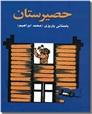 خرید کتاب حصیرستان از: www.ashja.com - کتابسرای اشجع