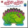 خرید کتاب خاطرات یک بی عرضه - جلد 13 - دفترچه آبی متالیک از: www.ashja.com - کتابسرای اشجع