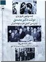 خرید کتاب چند و چون فروریزی دولت دکتر مصدق از: www.ashja.com - کتابسرای اشجع