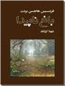 خرید کتاب باغ ناپیدا از: www.ashja.com - کتابسرای اشجع