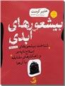 خرید کتاب بیشعورهای ابدی از: www.ashja.com - کتابسرای اشجع