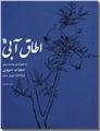 خرید کتاب اطاق آبی - سهراب سپهری از: www.ashja.com - کتابسرای اشجع