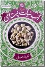 خرید کتاب آب نبات پسته ای از: www.ashja.com - کتابسرای اشجع