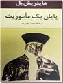 خرید کتاب پایان یک ماموریت از: www.ashja.com - کتابسرای اشجع