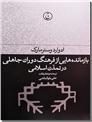 خرید کتاب بازمانده هایی از فرهنگ دوران جاهلی در تمدن اسلامی از: www.ashja.com - کتابسرای اشجع