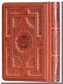 خرید کتاب رباعیات خیام 4 زبانه نفیس معطر از: www.ashja.com - کتابسرای اشجع