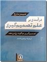خرید کتاب درآمدی بر علم تصمیم گیری از: www.ashja.com - کتابسرای اشجع