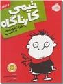 خرید کتاب تیمی کارناگاه از: www.ashja.com - کتابسرای اشجع