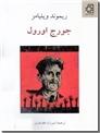 خرید کتاب جورج اورول از: www.ashja.com - کتابسرای اشجع