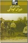 خرید کتاب دوران کودکی از: www.ashja.com - کتابسرای اشجع