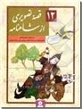 خرید کتاب 12 قصه تصویری از شاهنامه از: www.ashja.com - کتابسرای اشجع