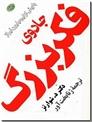 خرید کتاب جادوی فکر بزرگ از: www.ashja.com - کتابسرای اشجع