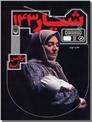 خرید کتاب شیار 143 - شیار صد و چهل و سه از: www.ashja.com - کتابسرای اشجع
