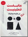 خرید کتاب مانیفست یک فمنیست از: www.ashja.com - کتابسرای اشجع