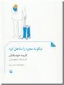خرید کتاب چگونه مجرد را متاهل کرد از: www.ashja.com - کتابسرای اشجع
