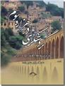 خرید کتاب گردشگری در هزاره سوم از: www.ashja.com - کتابسرای اشجع