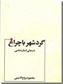 خرید کتاب گرد شهر با چراغ از: www.ashja.com - کتابسرای اشجع