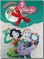 خرید کتاب ترانه های بارداری از: www.ashja.com - کتابسرای اشجع