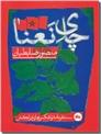 خرید کتاب چای نعنا -  منصور ضابطیان از: www.ashja.com - کتابسرای اشجع
