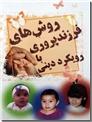 خرید کتاب روش های فرزند پروری با رویکرد دینی از: www.ashja.com - کتابسرای اشجع