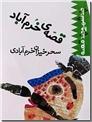 خرید کتاب قصه خرم آباد - ایرانشناسی از: www.ashja.com - کتابسرای اشجع