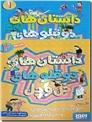 خرید کتاب داستانهای دوقلوهای خل و چل - 2جلدی از: www.ashja.com - کتابسرای اشجع