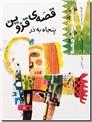 خرید کتاب قصه قزوین - ایرانشناسی از: www.ashja.com - کتابسرای اشجع