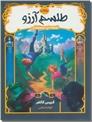 خرید کتاب طلسم آرزو از: www.ashja.com - کتابسرای اشجع