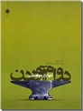 خرید کتاب تنها راز موفقیت دوام آوردن از: www.ashja.com - کتابسرای اشجع