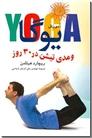 خرید کتاب آموزش یوگا و مدیتیشن در 30 روز از: www.ashja.com - کتابسرای اشجع