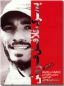 خرید کتاب پسرک فلافل فروش از: www.ashja.com - کتابسرای اشجع