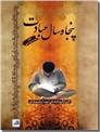 خرید کتاب پنجاه سال عبادت از: www.ashja.com - کتابسرای اشجع
