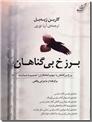 خرید کتاب برزخ بی گناهان از: www.ashja.com - کتابسرای اشجع