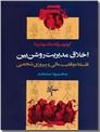 خرید کتاب اخلاق مدیریت روشن بین از: www.ashja.com - کتابسرای اشجع