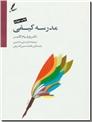 خرید کتاب مدرسه کیفی از: www.ashja.com - کتابسرای اشجع