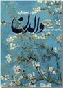 خرید کتاب والدن از: www.ashja.com - کتابسرای اشجع