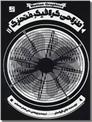 خرید کتاب طراحی گرافیک متحرک - همراه با CD از: www.ashja.com - کتابسرای اشجع