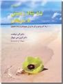 خرید کتاب راه شاد زیستن با سرطان از: www.ashja.com - کتابسرای اشجع
