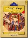 خرید کتاب حجامت و فصد در نگاه طب اسلامی از: www.ashja.com - کتابسرای اشجع
