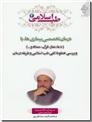 خرید کتاب طب اسلامی 4 از: www.ashja.com - کتابسرای اشجع