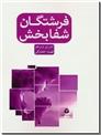 خرید کتاب فرشتگان شفابخش از: www.ashja.com - کتابسرای اشجع