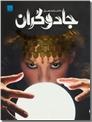 خرید کتاب دانشنامه مصور جادوگران از: www.ashja.com - کتابسرای اشجع