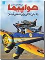 خرید کتاب دایره المعارف مصور هواپیما از: www.ashja.com - کتابسرای اشجع