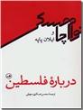 خرید کتاب درباره فلسطین از: www.ashja.com - کتابسرای اشجع