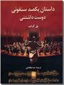 خرید کتاب داستان یکصد سنفونی دوست داشتنی از: www.ashja.com - کتابسرای اشجع