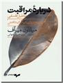 خرید کتاب درباره مراقبت از: www.ashja.com - کتابسرای اشجع