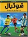 خرید کتاب دایره المعارف مصور فوتبال از: www.ashja.com - کتابسرای اشجع