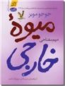 خرید کتاب میوه خارجی از: www.ashja.com - کتابسرای اشجع